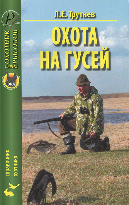 Охота на гусей. Справочник. Л. Е. Трутнев