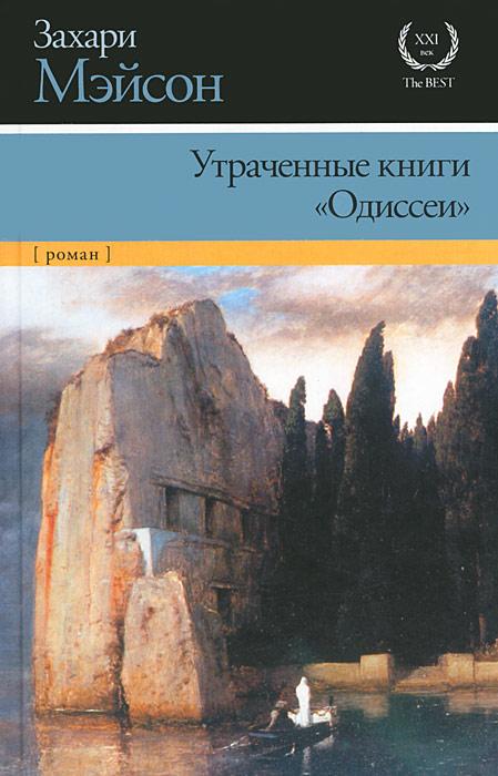 Захари Мэйсон Утраченные книги Одиссеи кузьмина м канон преподобнического жития сквозь призму библейских цитат