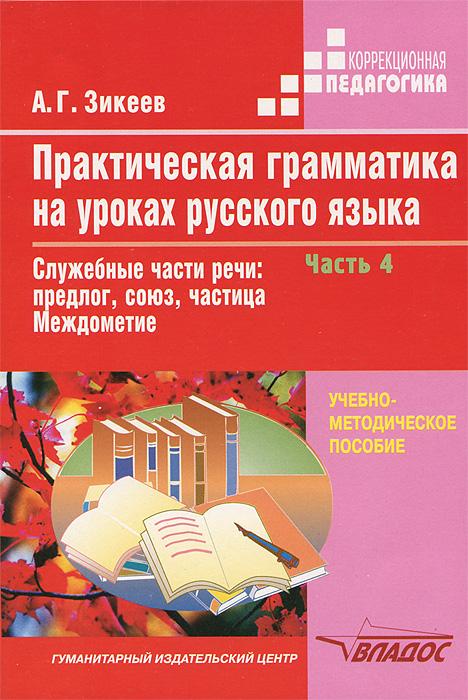 Практическая грамматика на уроках русского языка. В 4 частях. Часть 4. Служебные части речи. Предлог, союз, частица. Междометие