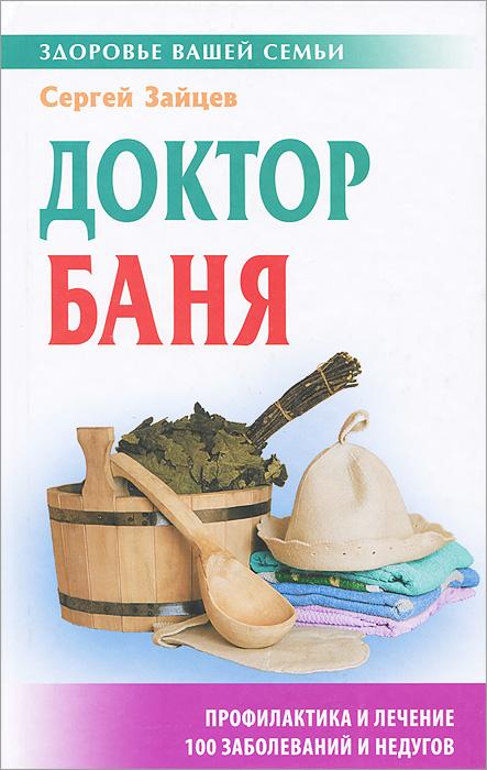 Сергей Зайцев Доктор баня