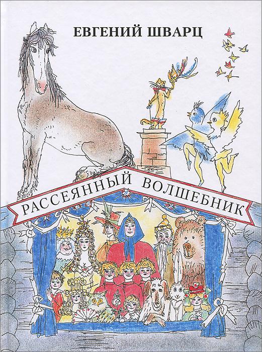 Евгений Шварц Рассеянный волшебник вот какой рассеянный