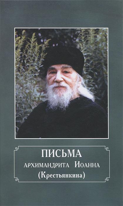 Zakazat.ru Письма архимандрита Иоанна (Крестьянкина). Архимандрит Иоанн (Крестьянкин)