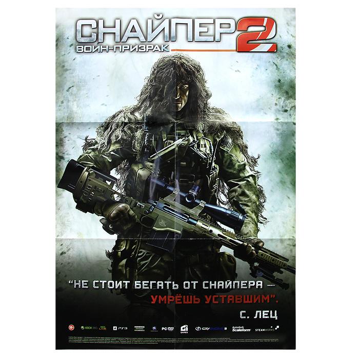 Снайпер.  Воин-призрак 2.  Коллекционное издание City Interactive