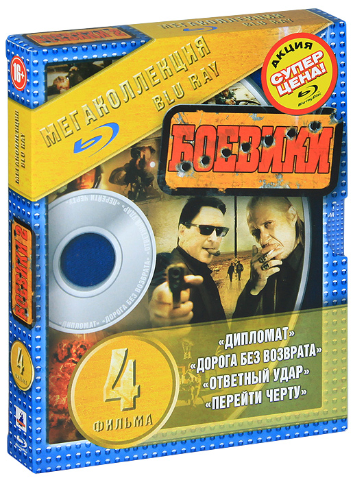 Боевики 2 (4 Blu-ray) blu ray плеер sony bdp s6500