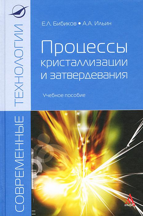 Е. Л. Бибиков, А. А. Ильин Процессы кристализации и затвердевания