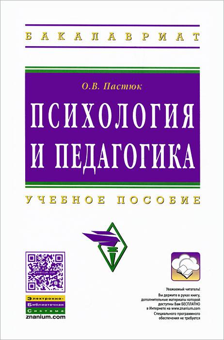 О. В. Пастюк Психология и педагогика