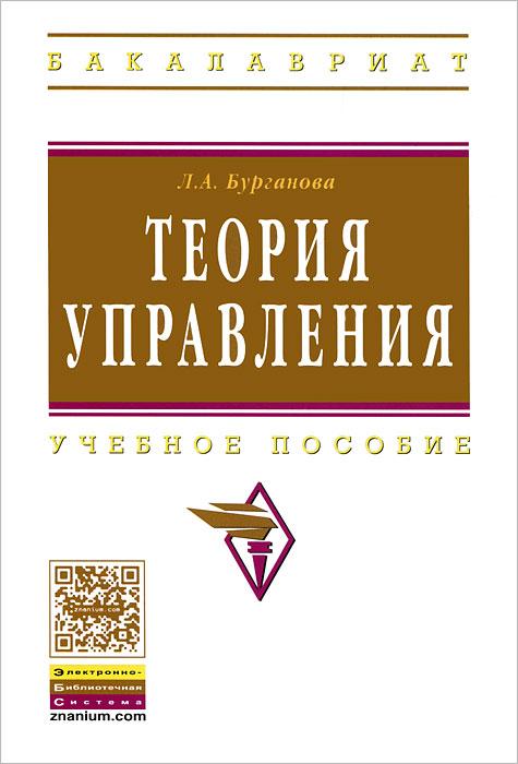 Л. А. Бурганова Теория управления