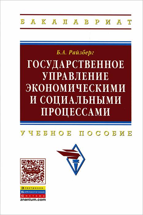 Государственное управление экономическими и социальными процессами