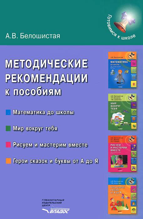 Методические рекомендации к пособиям