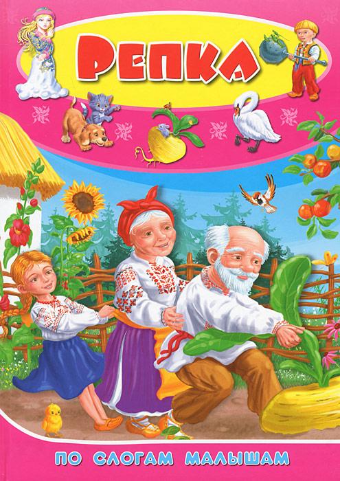 Репка ребенок книга