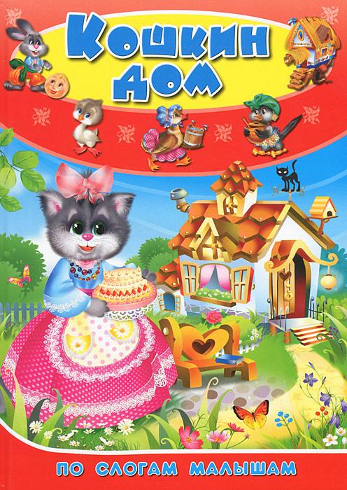 Кошкин дом ребенок книга