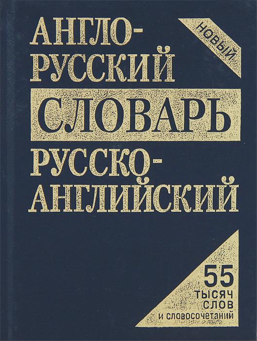 А. Кудрявцев, А. Пчелка, Д. Фискин Англо-русский, русско-английский словарь