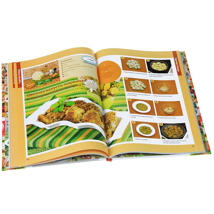 Вкусная книга картинки