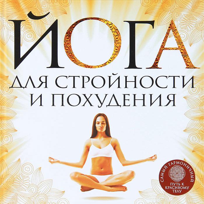Йога для стройности и похудения. Елена Варнава