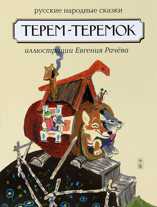 Терем - теремок. Русские народные сказки