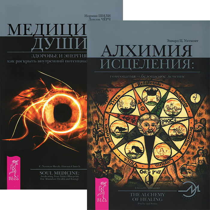 Алхимия исцеления. Медицина души (комплект из 2 книг). Эдвард Ц. Уитмонт, Норман Шили, Доусон Чейрч