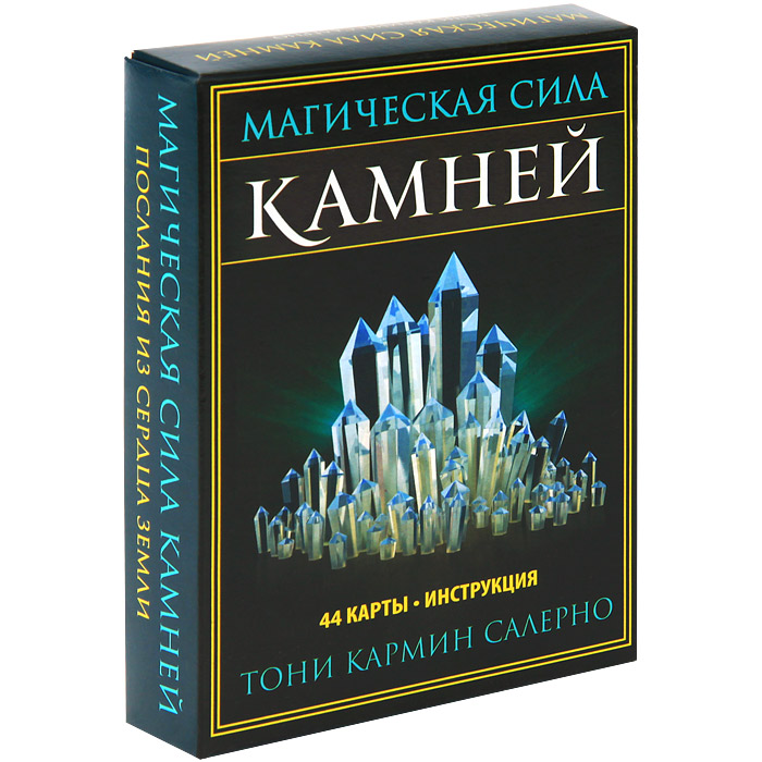 Магическая сила камней (набор из 44 карт). Тони Кармин Салерно