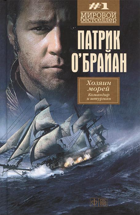 Патрик О`Брайан Хозяин морей. Командир и штурман штурман линк 300