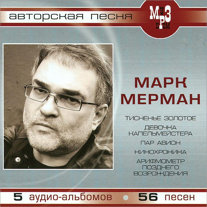 Авторская песня.  Марк Мерман (mp3) Пролог-Мьюзик