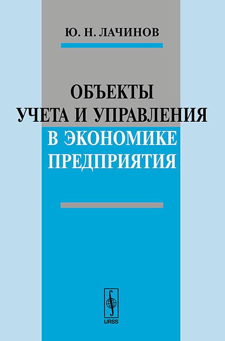 Объекты учета и управления в экономике предприятия