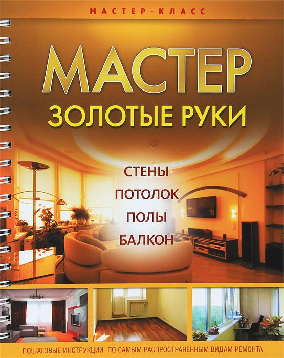 Н. В. Александров Мастер золотые руки куплю однокомнатную квартиру н новгород