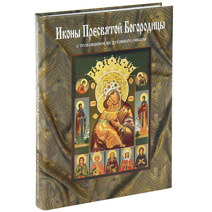 Екатерина Ильинская Иконы Пресвятой Богородицы с толкованием их духовного смысла