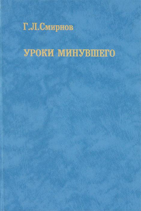 Г. Л. Смирнов Уроки минувшего язев с мифы минувшего века
