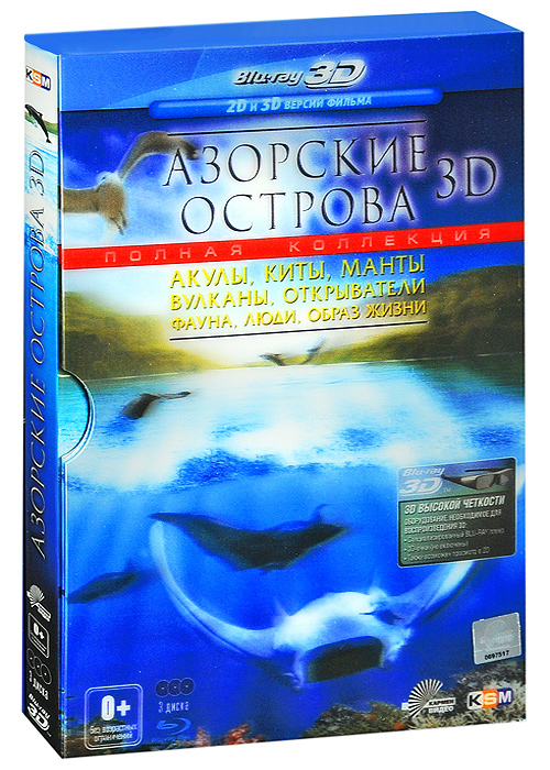 Азорские острова: Полная коллекция 2D и 3D (3 Blu-ray) южные моря атолл бикини и маршалловы острова 3d и 2d blu ray