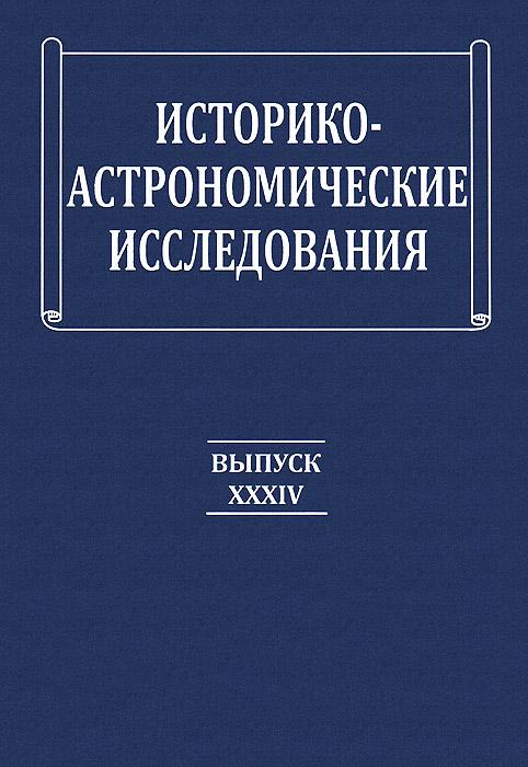 Историко-астрономические исследования. Выпуск XXXIV