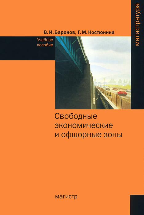 Свободные экономические и офшорные зоны. В. И. Баронов, Г. М. Костюнина