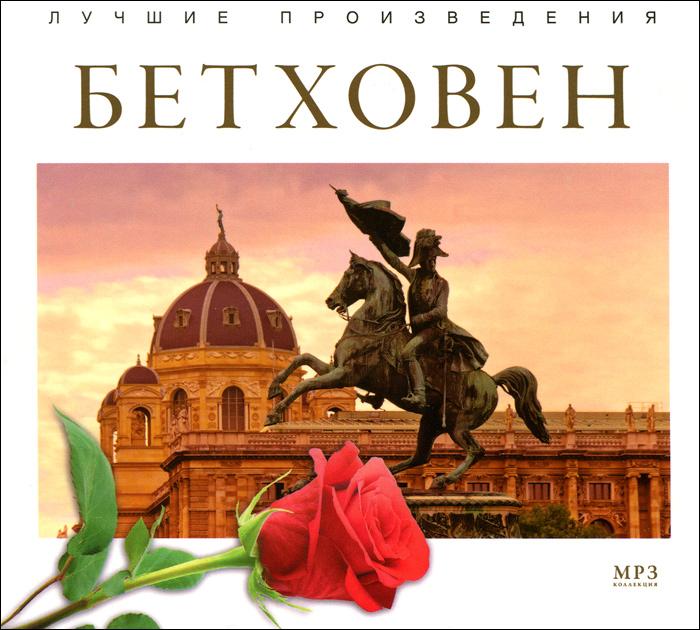 Бетховен. Лучшие произведения (mp3)