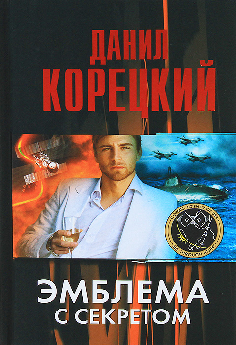Данил Корецкий Эмблема с секретом (Похититель секретов-3)