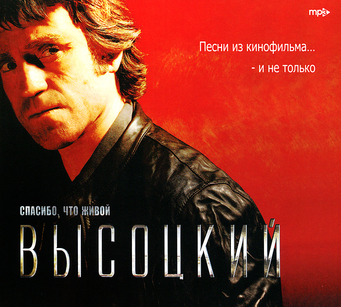 Владимир Высоцкий Владимир Высоцкий. Спасибо, что живой (mp3) владимир высоцкий спасибо что живой cd