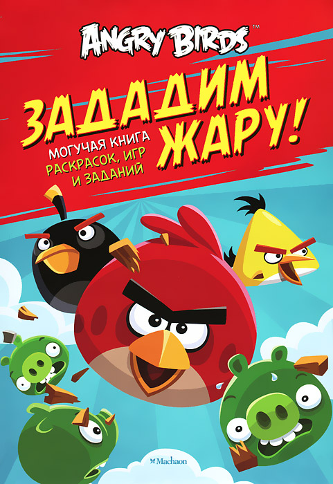 Angry Birds. Зададим жару! Могучая книга раскрасок, игр и заданий angry birds игрушки москва
