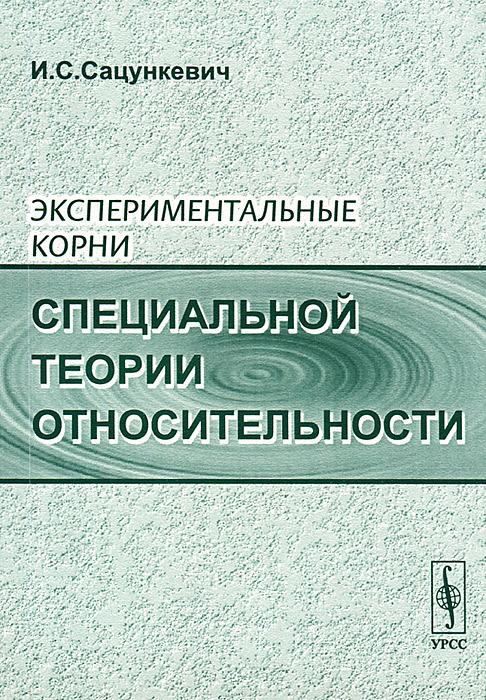 И. С. Сацункевич Экспериментальные корни специальной теории относительности лекции по теории относительности и гравитации