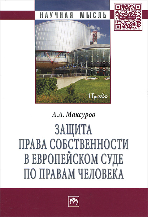 А. А. Максуров Защита права собственности в Европейском Суде по правам человека как можно права категории в в новосибирске