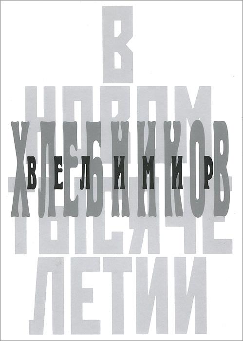 Велимир Хлебников в новом тысячелетии чарльз дарвин и современная биология труды международной конференции