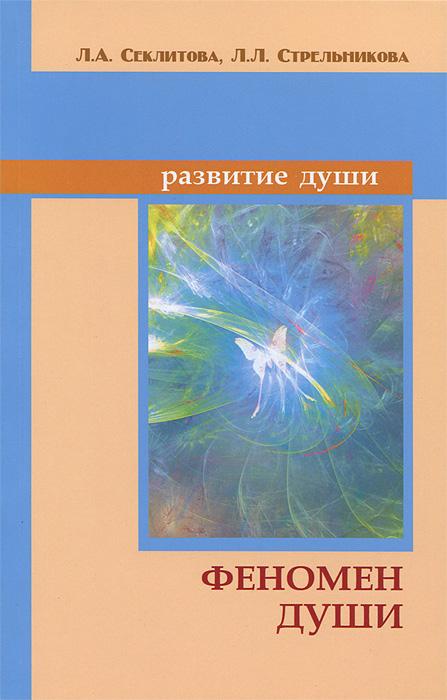 Л. А. Секлитова, Л. Л. Стрельникова Феномен души, или Как достичь совершенства