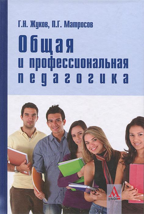 Г. Н. Жуков, П. Г. Матросов Общая и профессиональная педагогика бухарова общая и профессиональная педагогика