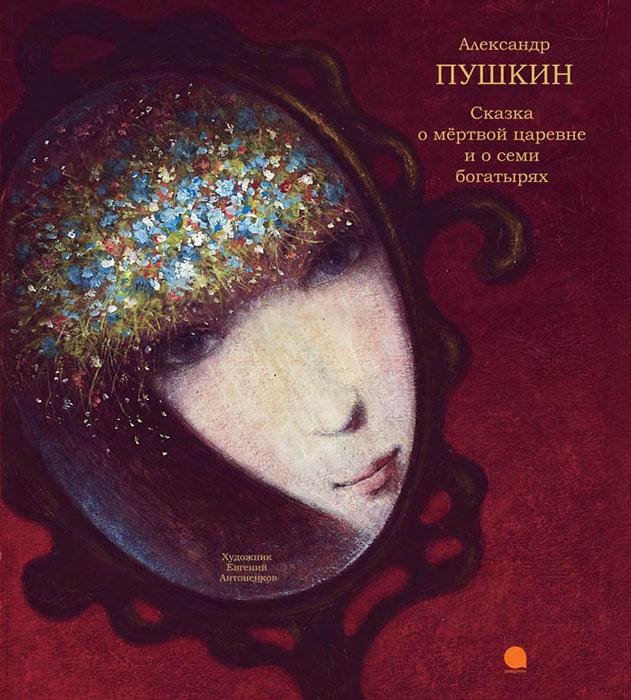 А. С. Пушкин Сказка о мертвой царевне и семи богатырях спящая красавица