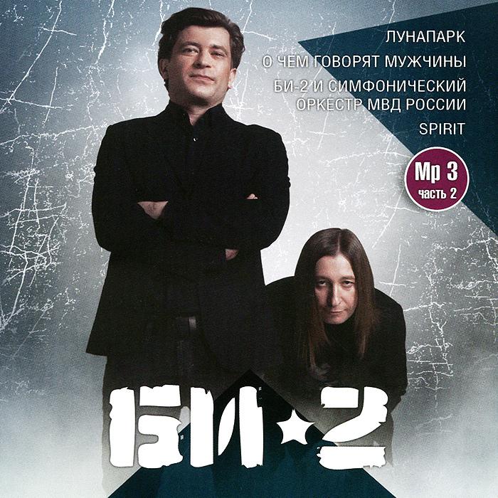 Би-2 Би-2. Часть 2 (mp3) 新编实用英语听力教程1(第2版)(附mp3光盘1张)