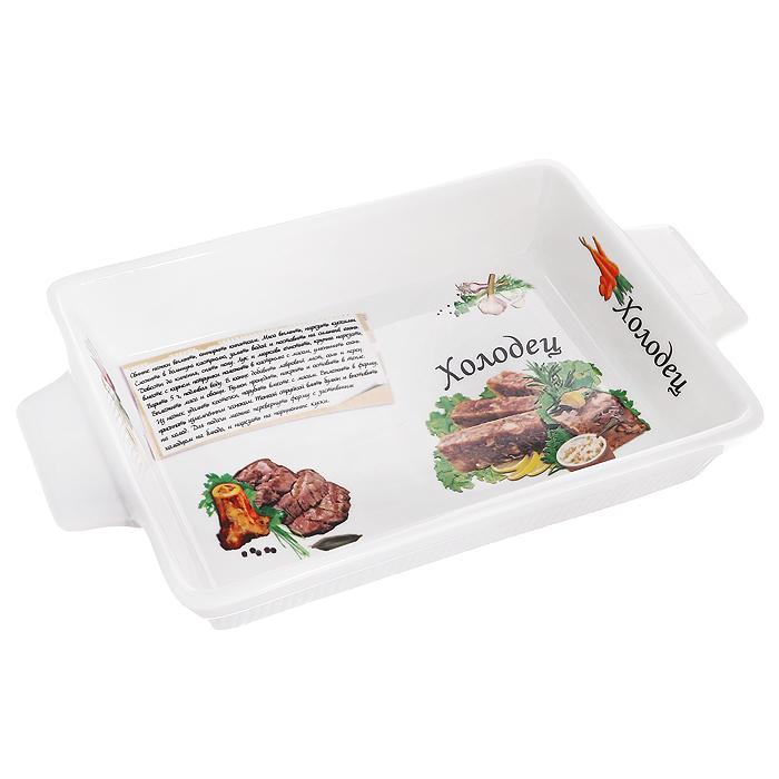 Блюдо Холодец, цвет: белый, 21 см х 15 см598-006Прямоугольное блюдо Холодец, выполненное из высококачественного фарфора, предназначено для красивой сервировки холодца. Блюдо оснащено удобными ручками. Дно декорировано надписью Холодец и его изображением. Кроме того, для упрощения процесса приготовления прямо на блюде написан рецепт и нарисованы необходимые продукты. В комплект к блюду прилагается небольшой буклет с рецептами любимых салатов и закусок.Блюдо Холодец украсит ваш праздничный стол, а оригинальное исполнение понравится любой хозяйке. Характеристики:Материал: фарфор. Цвет: белый. Размер блюда: 21 см х 15 см х 4 см. Размер упаковки: 26 см х 15,5 см х 4,5 см. Артикул: 598-006.