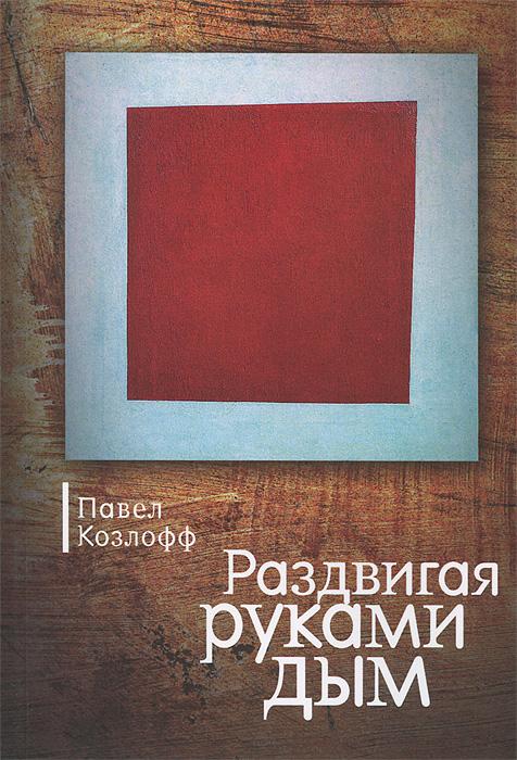 Павел Козлофф Раздвигая руками дым мастера русского балета