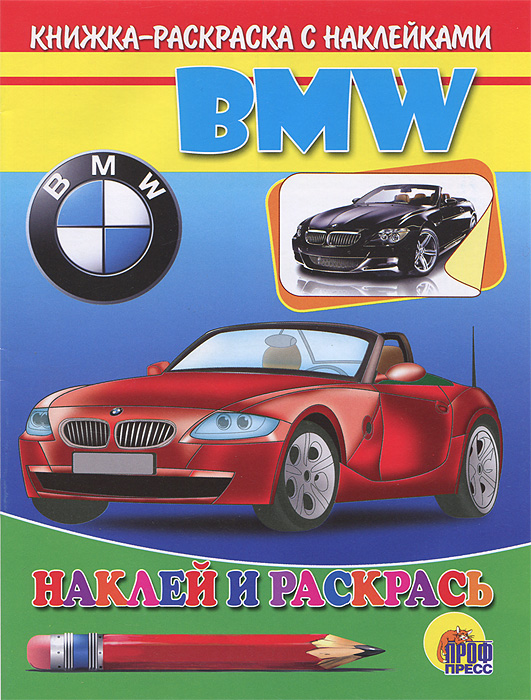 BMW. Раскраска с наклейками реле дворников бмв 320 е36