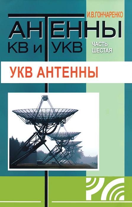 И. В. Гончаренко Антенны КВ и УКВ. Часть 6. УКВ антенны радиоприемник дв св укв