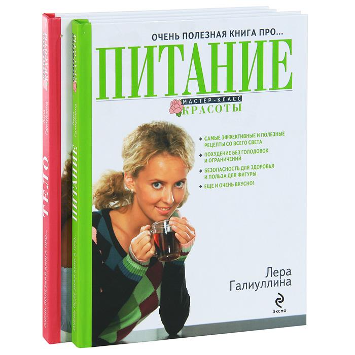 Лера Галиуллина Очень полезная книга про… тело. Очень полезная книга про… питание (комплект из 2 книг) лера галиуллина очень полезная книга про… лицо