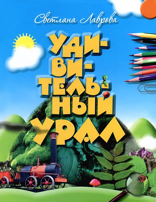 Удивительный Урал