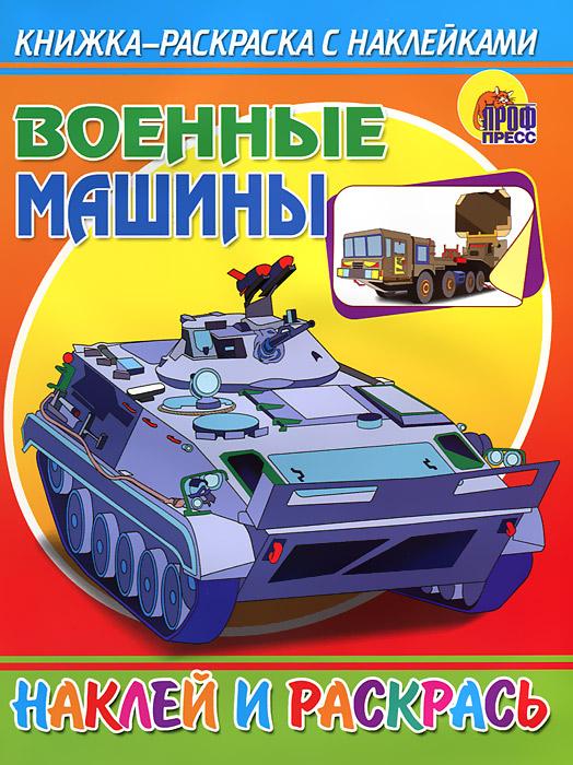 Военные машины. Раскраска с наклейками брелок для машины рено