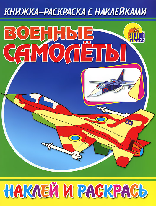 Военные самолеты. Раскраска с наклейками