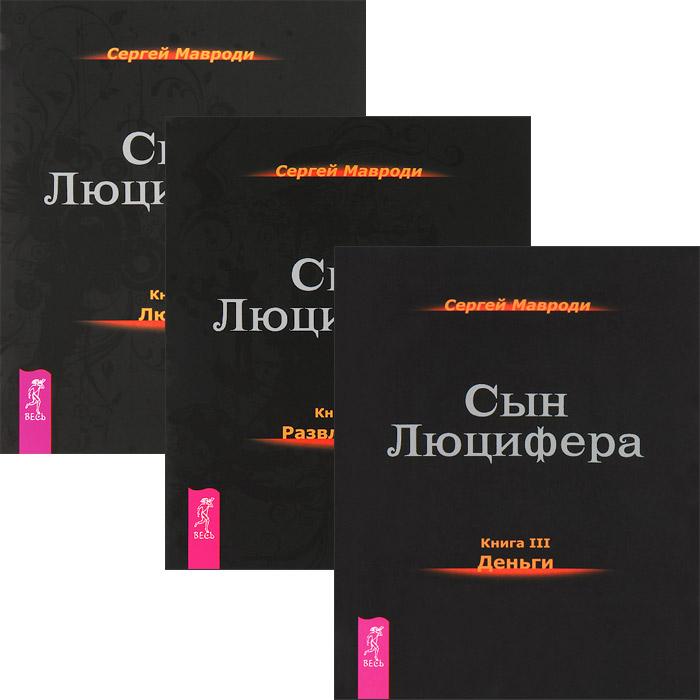 Сергей Мавроди Сын Люцифера. Книги 3-5 (комплект из 3 книг) 5 дней до полуночи часть 1